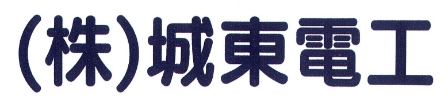 株式会社 城東電工