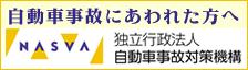 自動車事故対策機構