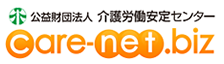 介護労働安定センター care-net.biz