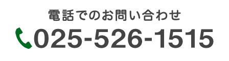 上越市社会福祉協議会 電話番号
